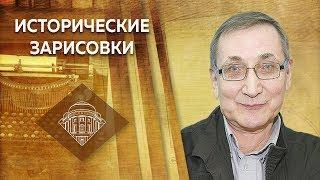 Исторические зарисовки  Александр II  триумф и трагедия   Профессор МПГУ Леонид Ляшенко