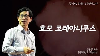[한국인, 우리는 누구인가] 호모 코레아니쿠스 (진중권 교수)