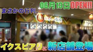 【格安激ウマ!!】イクスピアリに新店舗登場!お手軽に楽しめる、石焼ビビンバBIBIレポート