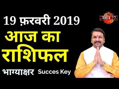 Aaj Ka Rashifal । 19 February 2019 । आज का राशिफल । Daily Rashifal । Dainik Rashifal today horoscope