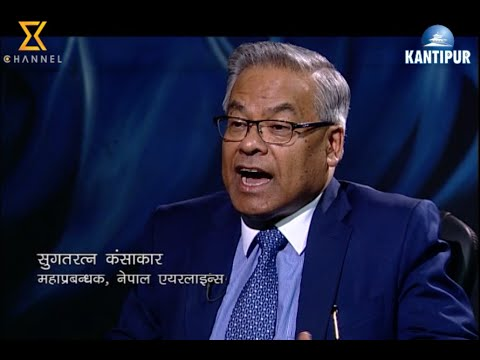 Fireside - सुगतरत्न कंसाकार, महाप्रबन्धक, नेपाल एयरलायन्स