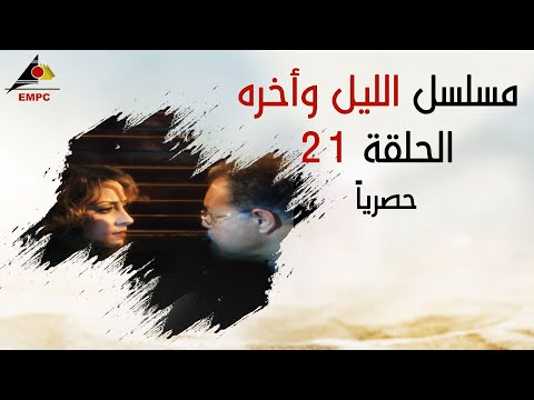مسلسل الليل واخره حلقة 21 HD كاملة
