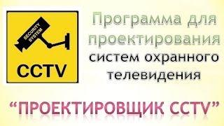 Программа проектировщик CCTV Работа с программой  проектировщиком