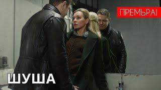 НОВИНКА 2020 ПРЕМЬЕРА ТЕРЗАЕТ УМЫ ОСТРОСЮЖЕТНЫХ КИНОКРИТИКОВ Шуша 8 серия Сериалы