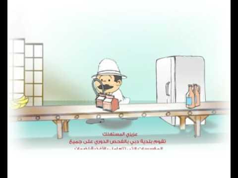 [TVC] Dubai Municipality - Food Safety Campaign 3  by O2