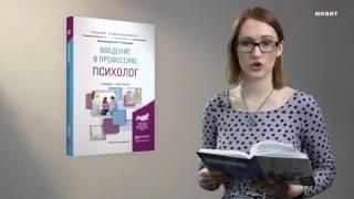 видео Введение в профессию психолог | Место психологии в системе других наук
