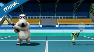 БЕРНАРД: Теннис