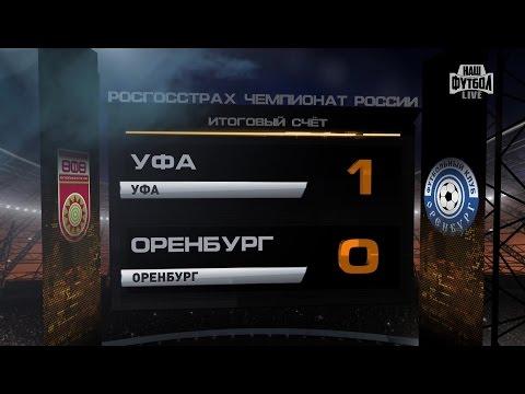Футбол. Локомотив - Оренбург. 13 мая 2017. РОССИЯ. Премьер
