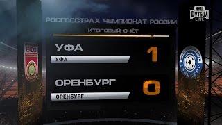 Обзор матча  Футбол  РФПЛ  15 й тур  Уфа   Оренбург 1 0