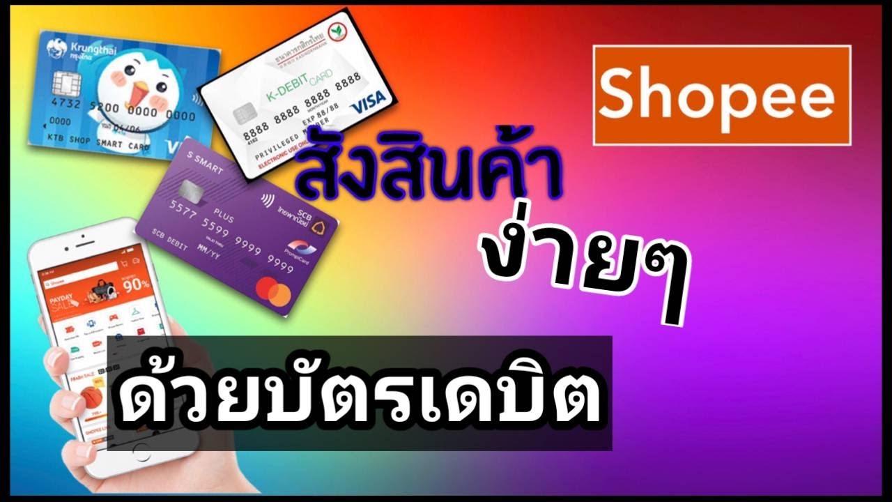 ชำระผ่านบัตรเดบิตง่ายๆปลอดภัย100%   How to make payment with a debit card
