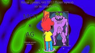 МСП x AG - Ненасытная, как и её пизда