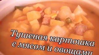 Тушеная Картошка в Мультиварке|жареная картошка с мясом в мультиварке поларис