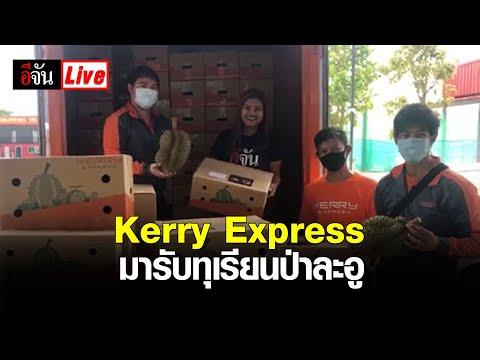 Live Kerry Express มารับทุเรียนป่าละอู | อีจัน EJAN
