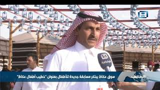 مراسل الإخبارية: سوق عكاظ يواصل تقديم فعالياته وسط إقبال متزايد من الزوار