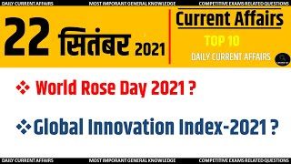 22 September 2021 Current Affairs | Daily Current Affairs & General Knowledge | Latest GK |Legend GK screenshot 5