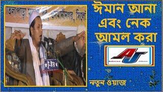 maulana rezaul haque choudhury new bangla waz 2017 ঈমান আনা এবং নেক আমল করা