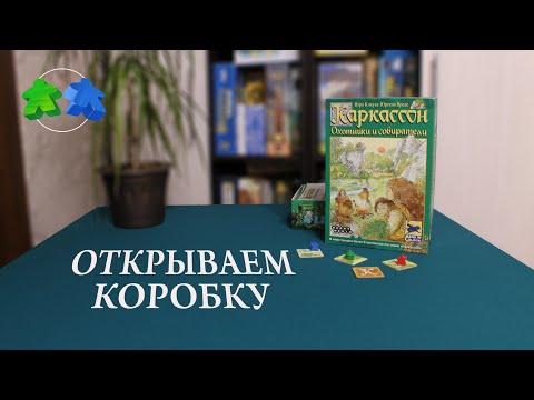 Настольная игра Каркассон. Охотники и собиратели - открываем коробку