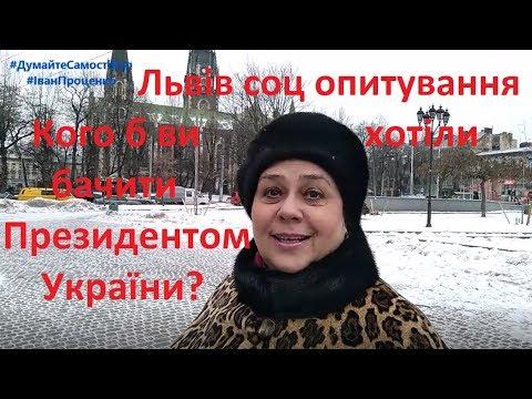 Львів Кого б