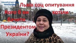 Львів Кого б хотіли бачити Президентом України соц опитування 2019 Іван Проценко