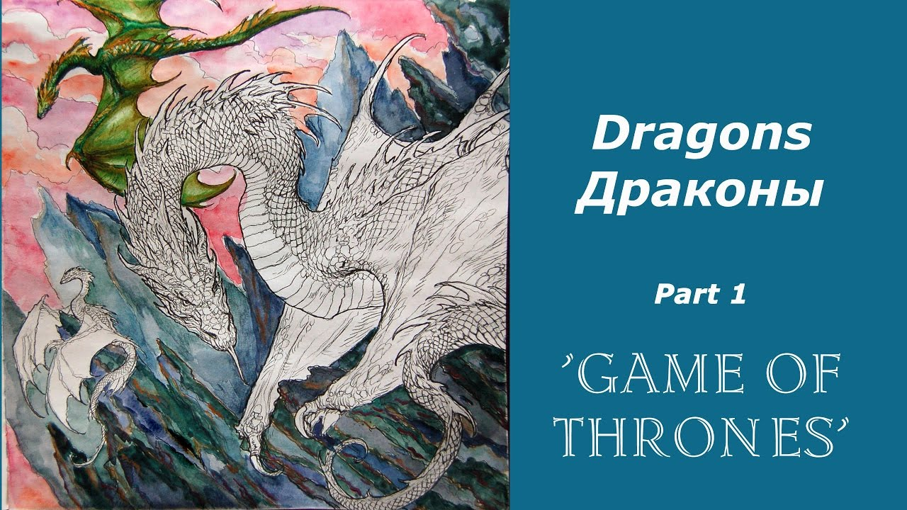 Colouring 'The Game of Thrones' Dragons. Part 1 ...