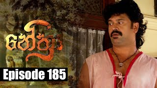 Nethra - නේත්‍රා Episode 185 | 06 - 12 - 2018 | SIYATHA TV Thumbnail