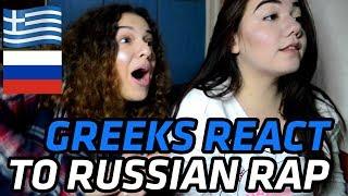 GREEKS REACT TO RUSSIAN RAP Markul Oxxxymiron FATA MORGANA FACE БУРГЕР REACTION