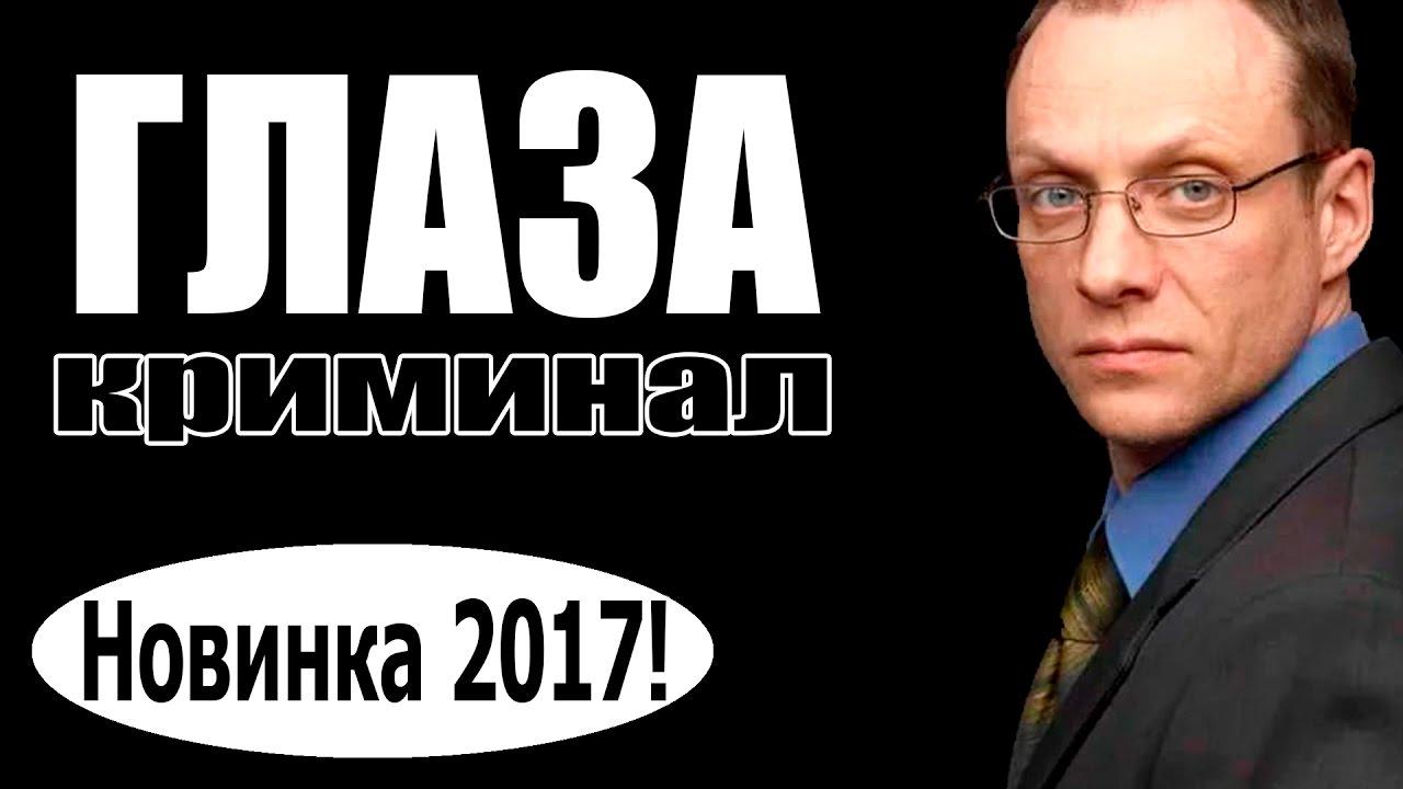 скачать сериалы про криминал русские