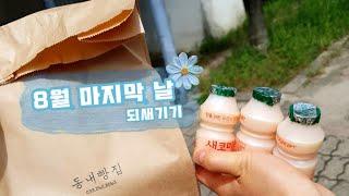 일식 먹기 / 여름 / VLOG / EATING