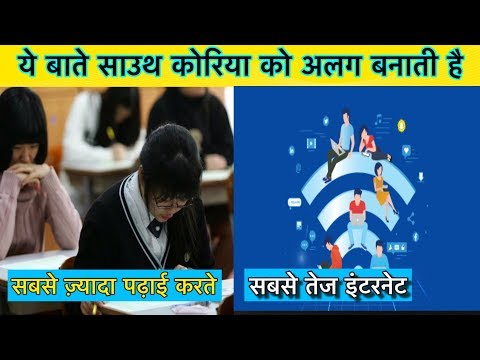 INTERESTING FACTS ABOUT SOUTH KOREA || साउत कोरीया की 11 मजेदार  बाते || SOUTH KOREA FACTS IN HINDI