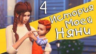 The Sims 4: История Моей Няни | #4 Вредный Ребенок