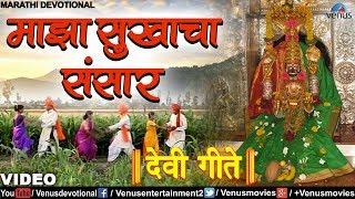 Majha Sukhacha Sansar | माझा सुखाचा संसार | Sujata Patva | Marathi Devotional Bhaktigeet Video Song