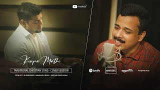Krupa Mathi | കൃപ മതി യേശുനാഥാ | Traditional Christian Song | Cover Version | Vipin Roy | ℗ ♪ ©