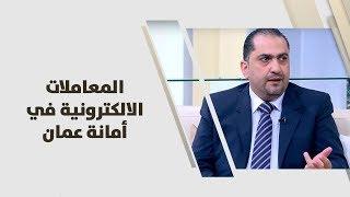 محمد الحويان - المعاملات الالكترونية في أمانة عمان