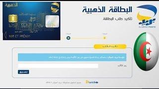 شرح طلب بطاقة بريد الجزائر الذهبية عبر الانترنت /  Carte EDAHABIA D