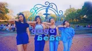 [KPOP IN PUBLIC CHALLENGE NYC] MAMAMOO(마마무) - gogobebe(고고베베) Dance Cover by CLEAR