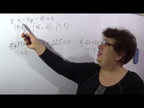 Как решить линейное уравнение с двумя переменными 7 класс примеры