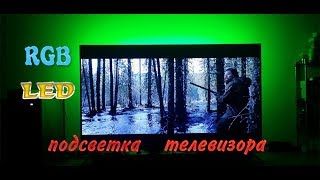 Як зробити підсвічування телевізора RGB LED стрічка