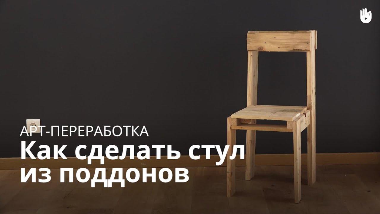 Как сделать самодельный стул потратив всего 70 руб - YouTube