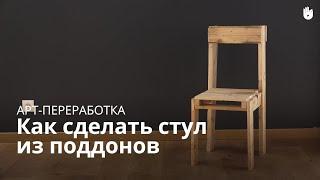 Как сделать стул из поддонов | Арт-переработка