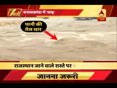 Gujarat: Many villages lost connection with others due to flood