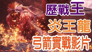 【MHW】歷戰王炎王龍 弓箭 4分55秒  Arch Tempered Teostra (Bow)-4'55''18 【魔物獵人世界 | PS4 PC】