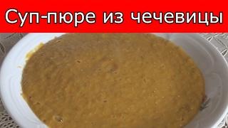 Суп  пюре из чечевицы. Вкусный, сытный, полезный обед.