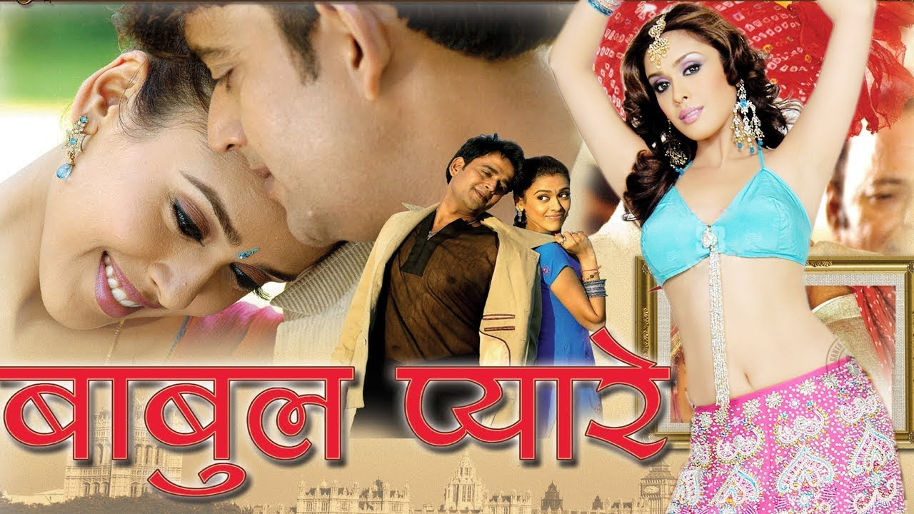 Ravi Kishan,Hrishita Bhatt Full Bhojpuri Movie 2018 Superhit Bhojpuri Movie  BABUL PYARE |wwr