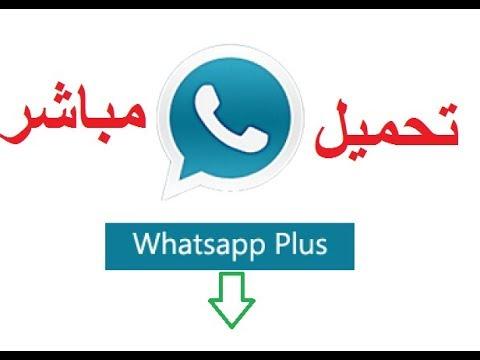 تحميل رابط مباشر واتساب بلس WhatsApp PLUS ابو صدام الرفاعي - YouTube
