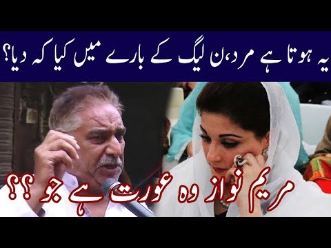 Man Openly Speaking Against Maryam Nawaz | Election Special | Neo News
