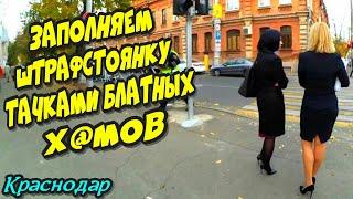 Краснодар🔥'Заполняем штрафстоянку тачками блатных х@мов !'🔥Часть 2