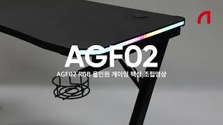 [ABKO] AGF02게이밍 책상 조립영상