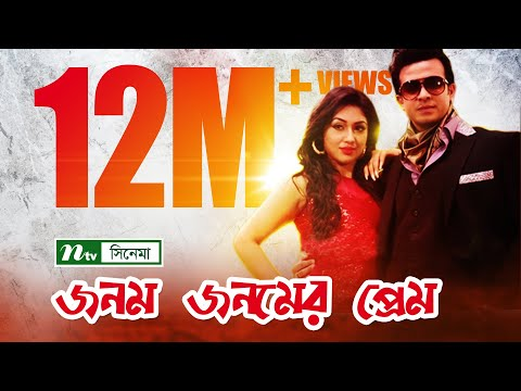 Bangla Movie Janam Janamer Prem by Apu Biswas & Shakib Khan