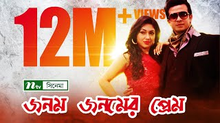 Bangla New Movie: Janam Janamer Prem | Shakib...
