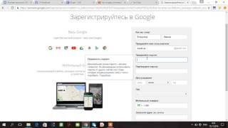 Как создать почтовый ящик на gmail.com @  Почтовый Акаунт Электронный адрес Гугл  Google ?